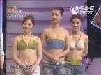 2013年07月25日《健康至尚》:最完美胸型