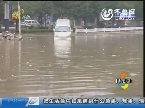 聊城遭遇大暴雨 江北水城成汪洋