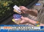 聊城:捡到八张卡 失主你在哪?