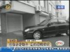 滨州:自家车库门口 奥迪掉进沟里