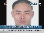 疯狂杀人致5死3伤的嫌犯丁金华河南禹州落网