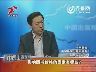 中国出版观察315特别节目