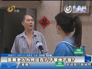 潍坊:重病老人住在儿子家地下室 儿子称为凉快
