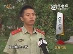 党员风采·为民 务实 清廉:武警成武县中队 用真情传递大爱
