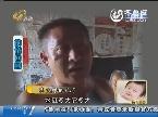 青岛:神秘地洞 村民安全有担心