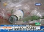 民生无小事:啤酒瓶爆炸 炸伤小王右腿