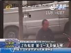 青岛:上街巡逻 抓住一年前偷车贼