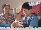 济宁:半岁男婴为救血癌哥哥而生