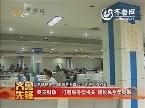 泰安财政:打造服务型机关 建设民生型财政