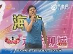 聊城:开唱!乡村好嗓子走进聊城