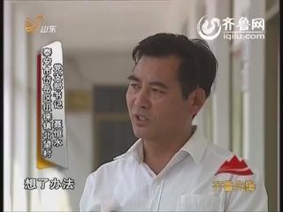 """党员风采·为民 务实 清廉:""""回乡书记"""" 刘方东"""