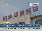 陕西富平:被拐婴儿回到父母怀抱 又有居民报案