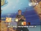 2013年8月6日《快乐向前冲》第一季冠军争霸赛震撼上演