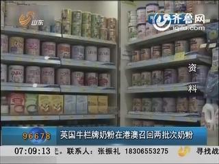 英国牛栏牌奶粉在港澳召回两批次奶粉