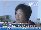 费县:一女子被不明动物咬伤