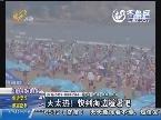 青岛:天热海边避暑 游人挤爆海滩