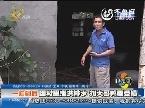 一追到底 章丘:因村里泄洪排水 刘大哥鸭棚受损