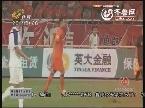 2013中超联赛山东鲁能V申花 下半场