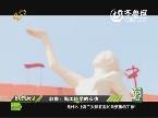 2013年08月10日:郭鑫:勤工俭学的女孩