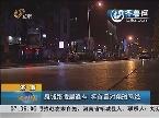 济南:泉城路凌晨通车 将首置对角斑马线