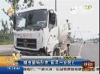 德州:罐车撞扁别克 两男一女死亡