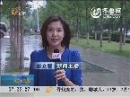 山东:继续发布高温黄色预警 鲁西北 鲁中 半岛地区有中到大雨局部暴雨
