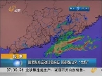 """北京:国家防总启动三级响应 防御强台风""""尤特"""""""