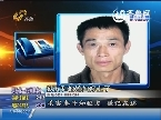 bet36体育在线:警方悬赏通缉嫌犯 杀妻子和狱友逃跑