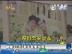 济宁:新婚27天 妻子离家出走