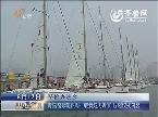 节俭办晚会:青岛国际帆船周:取消焰火表演 压缩仪式内容