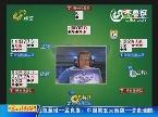 2013年08月18日《快乐大pk》