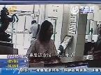 济南:新员工上班第一天 偷走酒店一万元