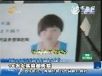 东阿:16岁花季少女突然失踪