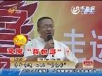 """乡村好嗓子:牟平海选 又现""""背包哥"""""""