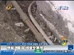 枣庄:刚搬进新房 墙壁全被泡