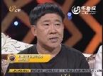 2013年08月19日《超级访问》:杜旭东一家