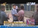 潍坊:摇一摇制孽缘 丈夫杀妻后自首