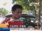 济南:新车买了不到十天 一趟远门出了两次故障