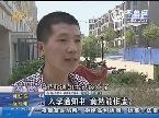 潍坊:入学通知书 竟然能作废?