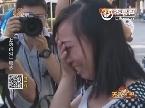 2013年08月25日《天下父母》:上访妈妈 唐慧
