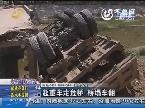 聊城:超重车走危桥 桥塌车翻