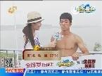2013年08月27日《快乐向前冲》季冠军争霸赛六晋五