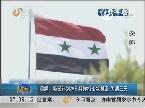 美媒:美国计划29日导弹打击叙利亚 为期三天