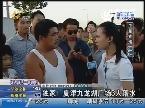 独家!夏津九龙湖广场3人落水