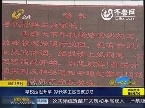 济南:学校延迟开学 家长学生感觉被忽悠