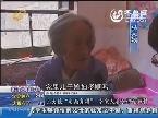 """烟台:90多岁老太下午""""去世""""晚上""""复活"""""""