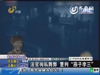 """好戏在后头:法官徇私舞弊 重判""""燕子李三"""""""