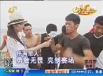 季冠军之战第六轮:毛通VS张喜亮不相上下跑平记录