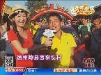 季冠军之战第七轮:张喜亮荣获季冠军把车开回家
