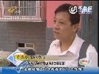 济南:房价便宜 谁料竟遇到一房两卖的骗局